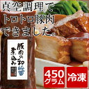 豚肉の和醤煮込み お取り寄せグルメ お取り寄せ グルメ ご飯のお供 ご...