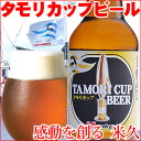 「タモリカップ」のレース後に行われるBBQパーティーのために、特別に造られたビールです。タモ...