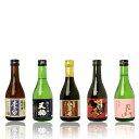 日本酒 飲み比べセット 送料無料【島根の地酒おすすめギフトセ...
