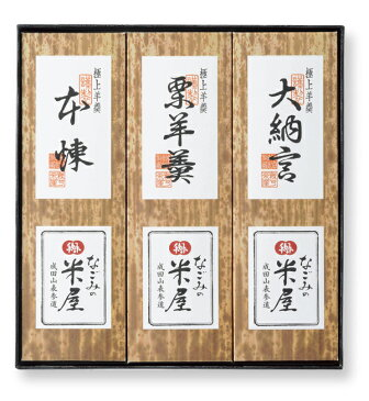 なごみの米屋 極上羊羹 3本詰 400g×3 ( 栗 本煉 大納言 )