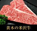 米沢牛サーロインステーキ (180g×2枚)【送料無料】【米沢牛/牛肉/黒毛和牛/ステーキ】