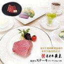米沢牛ランプステーキ 130g×3枚【牛肉】 【ギフト】米沢牛 米澤牛 牛肉 肉 黒毛和牛 国産