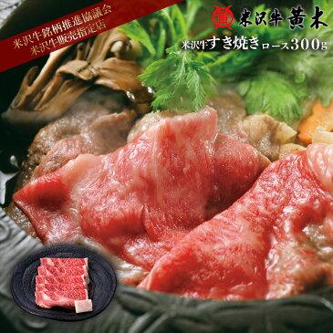 米沢牛すき焼き ロース300g【】【米沢牛/牛肉/黒毛和牛/すき焼き】米沢牛 米澤牛 牛肉 肉 黒毛和牛 国産
