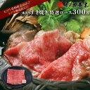 米沢牛 特選ロースすき焼き(タレ付)750g【牛肉】【ご自宅用】