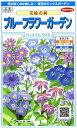 何が咲くのか楽しみ♪青花のミックスガーデン【花絵の具】ブルーフラワーガーデン【サカタのタ...