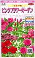 ピンクフラワーガーデン〜花絵の具