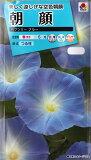【朝顔】ヘブンリーブルー 【タキイ種苗】(1.5ml)アサガオ