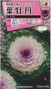 葉枚数の多い二色咲き種!【葉牡丹の種】 F1 つぐみ【タキイ交配】0.5ml