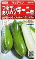 韓国カボチャの種【マッチャン】