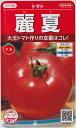 10%off★農林水産大臣賞に輝く、赤熟トマト!病気に強く果肉が丈夫な'王様トマト'です。★送...