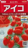 ★送料70円郵便OK★【ミニトマト】アイコ【サカタ交配】(18粒)春まき野菜種