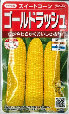 ゴールドラッシュ(種) 25ml