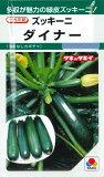 【ズッキーニ】ダイナー【タキイ交配】(15粒)野菜種/タキイ種苗[春まき]