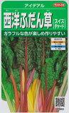 【西洋ふだん草】アイデアル(スイスチャード) 【サカタのタネ】(3ml)野菜種[春まき][秋まき]922883