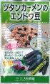 【大和農園】ツタンカーメンのエンドウ豆