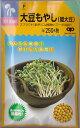【スプラウト】大豆もやし(姫大豆)【中原採種場】(60ml)野菜種