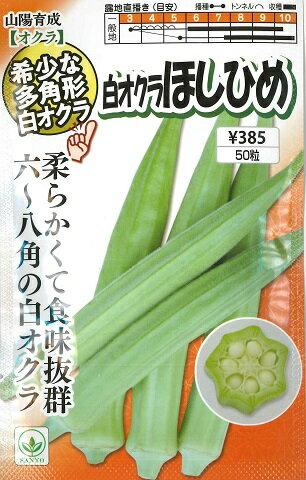 【白オクラ】ほしひめ 【山陽育成】(20粒)野菜種[春まき]山陽種苗