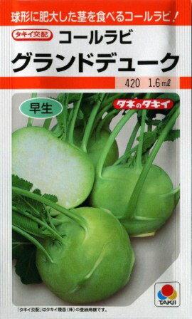 コールラビグランドデューク1.6ml (種)