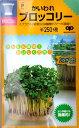 【スプラウト】かいわれブロッコリー【中原採種場】(35ml)野菜種[周年まき]【ブロッコリースプラウト通販販売】