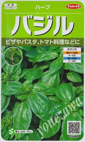 【ハーブの種】バジル【サカタのタネ】(4.5ml)【春まき一年草】928080