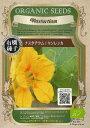 ★送料90円メール便OK★ナスタチウム(キンレンカ)★オーガ...