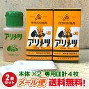 アリメツ【殺虫剤】55g×2個セット【メール便送料無料】すぐ...