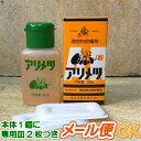 アリメツ【殺虫剤】55g【すぐ発送】横浜植木(白い専用皿2個...