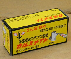 〜切り口の保護に〜カルスメイト【癒合剤】150g【RCP】