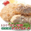 【レンジで簡単!】だだちゃ豆入米沢牛コロッケ(6個入)
