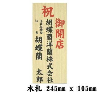 【同梱専用】木札(245mmx105mm)単独で購入できません。商品と合わせてご購入ください。
