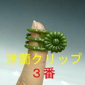 胡蝶蘭、洋蘭用茎止めクリップ 菊型 3番 深緑色 100個入り 1袋【送料無料】