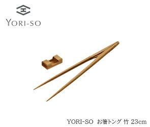 木製お箸トング
