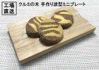 【送料無料】木製波型プレート小