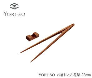 YORI-SOお箸トング花梨23cm