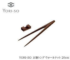 YORI-SOお箸トングウォールナット20cm