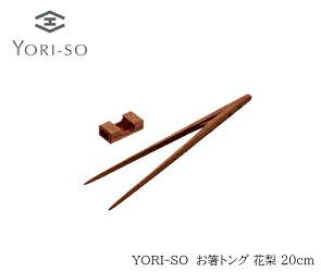 YORI-SOお箸トング20cm花梨