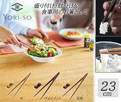 YORI-SOお箸トングウォールナット23cm