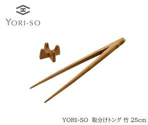 YORI-SO取分け菜箸トング竹25cm