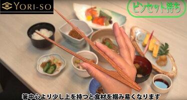 YORI-SO取分け菜箸トングウォールナット25cm