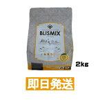 【ブリスミックス】ブリスミックス 猫用 チキン 2kg キャットフード K12(口腔内善玉菌)アレルギーになりやすい穀物を排除 全年齢対象