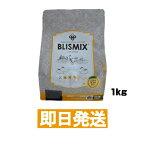 【ブリスミックス】ブリスミックス 猫用 チキン 1kg キャットフード K12(口腔内善玉菌)アレルギーになりやすい穀物を排除 全年齢対象