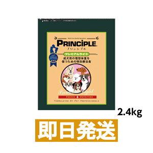 ◆5400円以上で送料無料◆【PRINCIPLE】プリンシプル ドッグフード プレミアムライト 2.4kg(800g×3) ダイエット