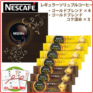 ゴールドブレンドスティックギフト レギュラーソリュブルコーヒー オリジナル コーヒー
