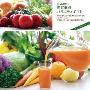 カゴメ野菜飲料バラエティギフト(KYJ-50)4種類40本入