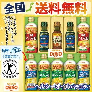 ヘルシーオイルバラエティギフト サラダ油