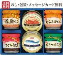 【送料無料】【お年賀 ギフト】ニッスイ 水産缶詰&びん詰ギフ...