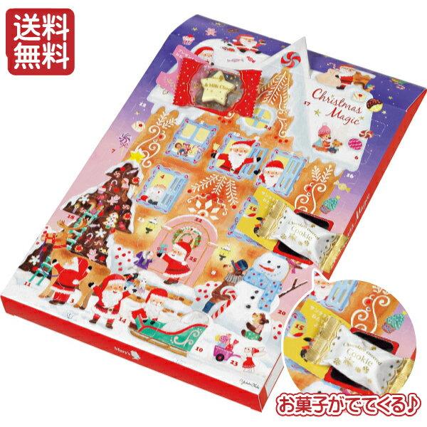 「メリーチョコレート 」クリスマスマジック