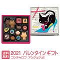 【40代女性】ねこ好きな友人に!猫モチーフのチョコレートのお勧めは?