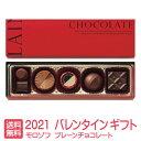 【メール便 送料無料】モロゾフ プレーンチョコレートMO-1693【お菓子 ギフ