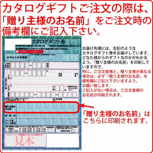 【送料無料】【ポイント10倍】カタログギフト ...の紹介画像3